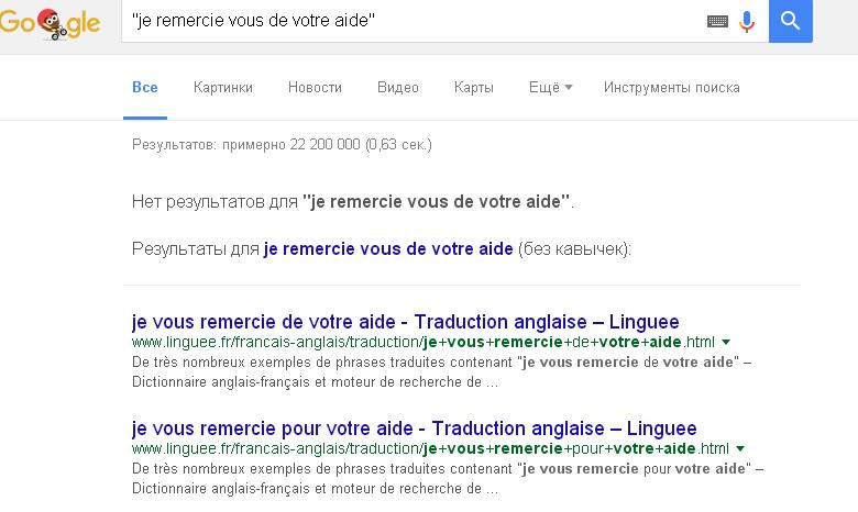 Проверить фразу или текст на французском