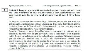 ЕГЭ по французскому, устная часть задание 1