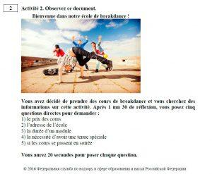 ЕГЭ по французскому, устная часть задание 2