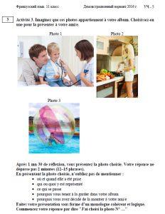 Задание 3 устной части ЕГЭ по французскому