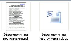 Как открыть файлы docx, djvu, wma, rar