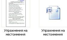 Как открыть файлы2