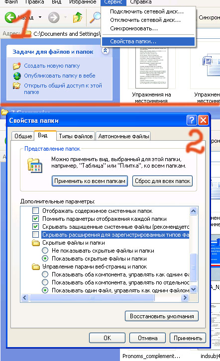 Как отображать расширение файлов