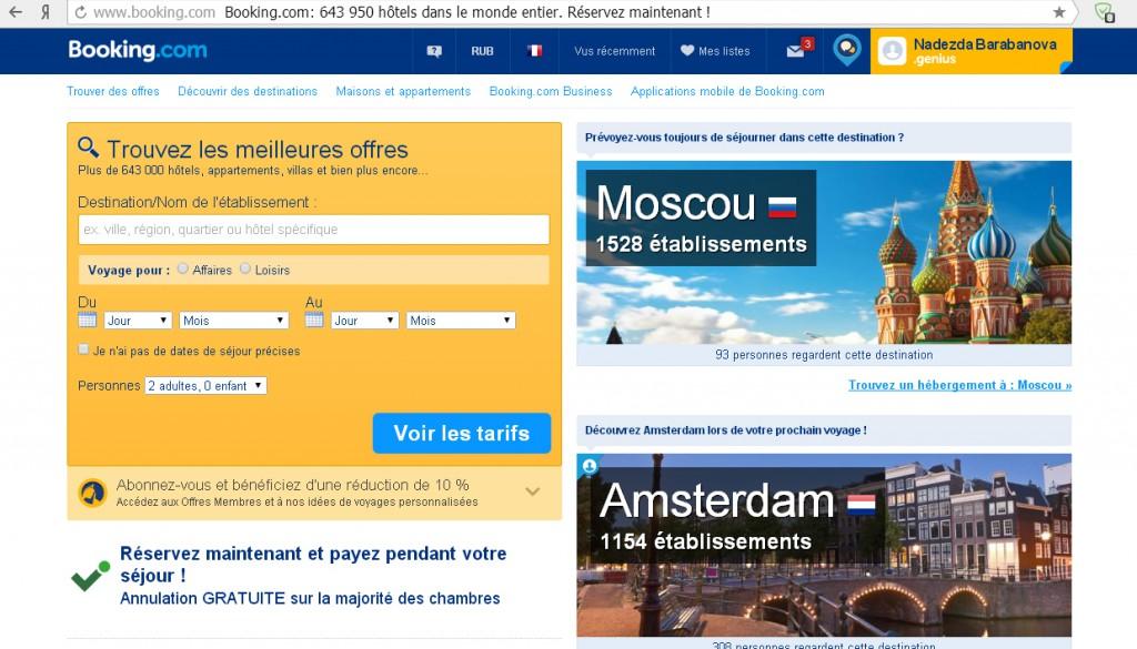 Авиабилет, страховка, отель - на французском